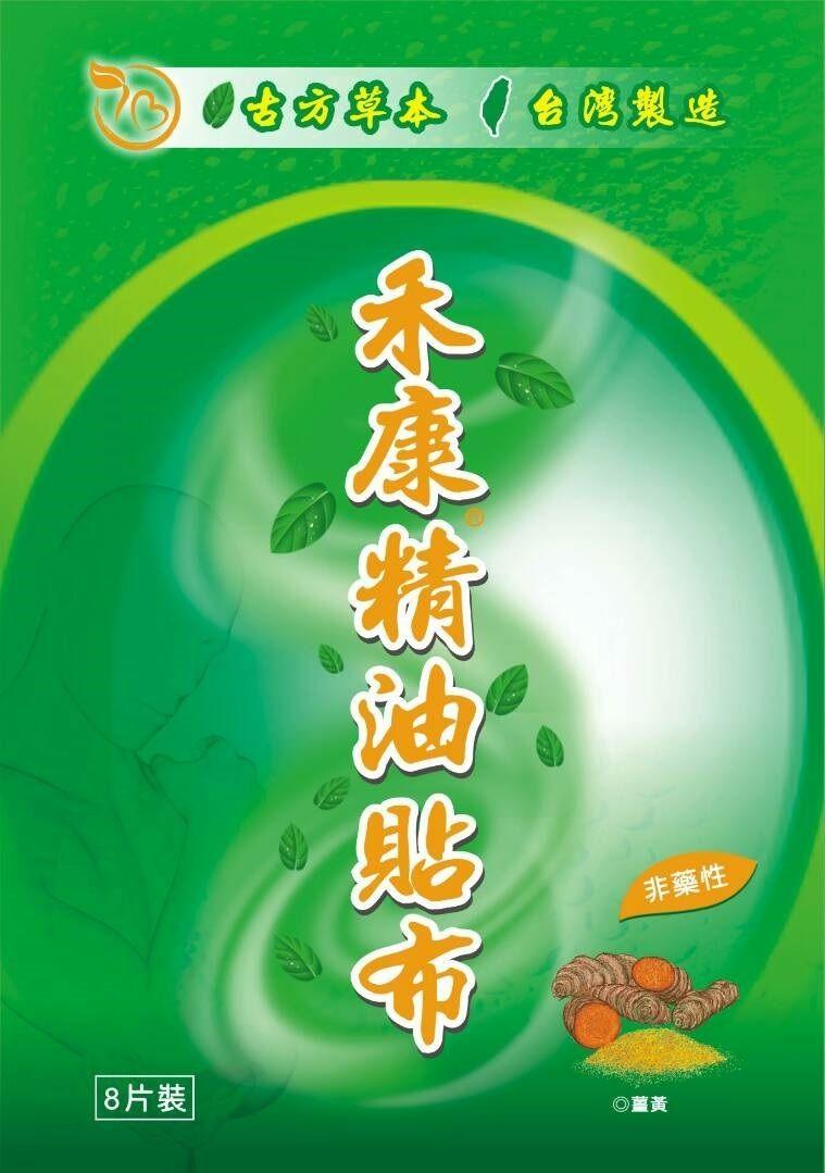 禾康薑黃精油保健貼布